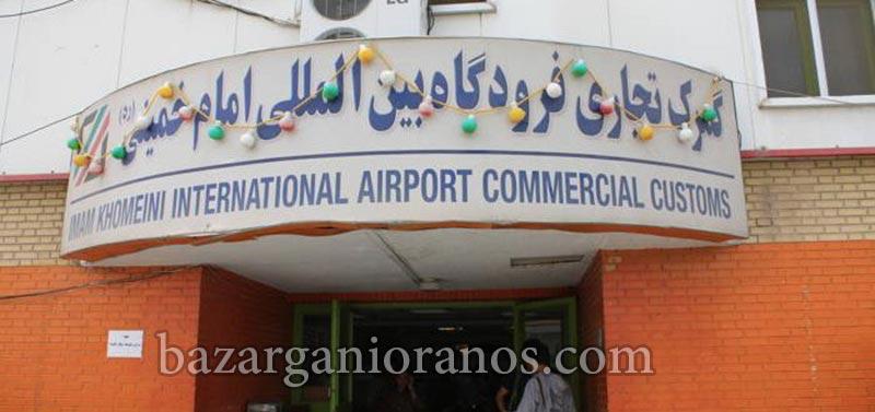 مزایای ترخیص کالا از گمرک فرودگاه امام خمینی