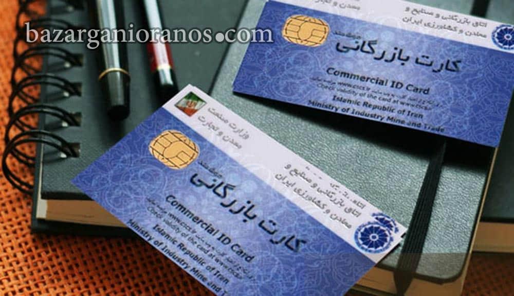 کارت بازرگانی یکبار مصرف و معایب استفاده از آن