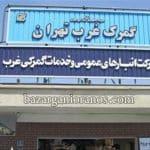 ترخیص کالا از گمرک غرب تهران
